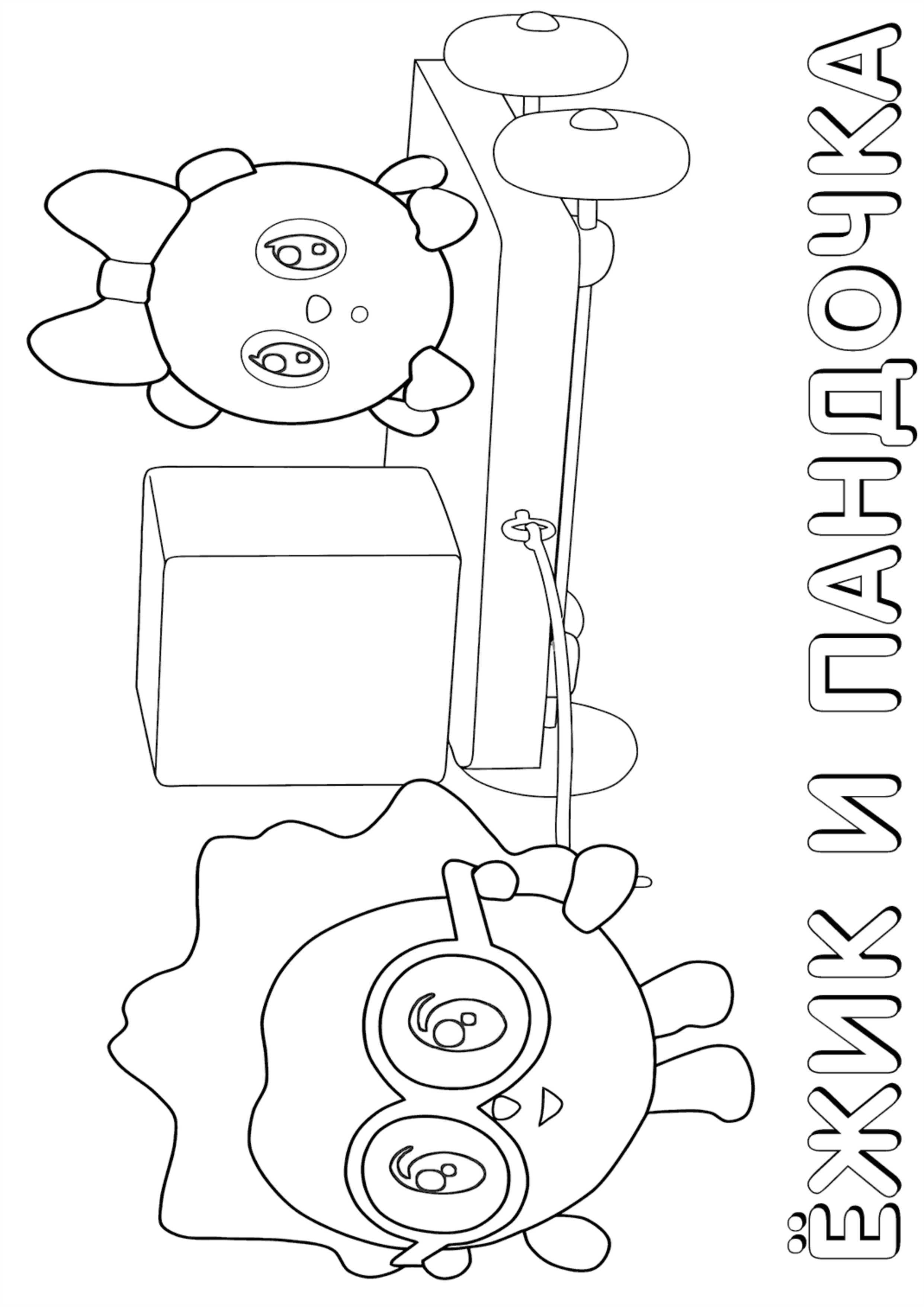 раскраска малышарики ёжик и пандочка раскраски а4