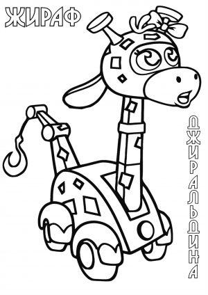 Раскраска жираф Джиральдина