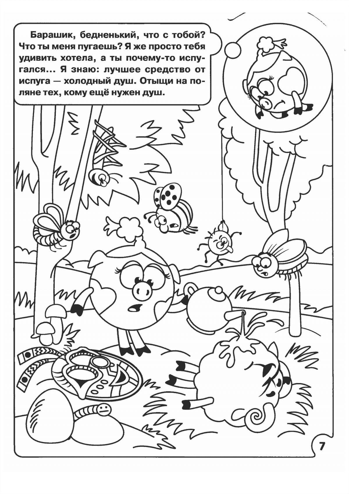 """Раскраска """"Смешарики: изучаем эмоции"""" - страница 7"""